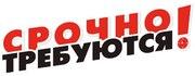 В КРУПНУЮ СТРОИТЕЛЬНУЮ КОМПАНИЮ ТРЕБУЮТСЯ ТОРГОВЫЕ ПРЕДСТАВИТЕЛИ!!!