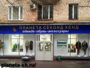 Требуются продавцы (продавцы-кассиры) в магазин одежды Планета Секонд